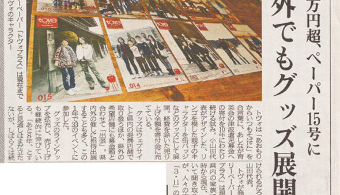 【メディア掲載】2013年6月27日 陸奥新報 朝刊