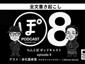 【Podcast 全文書き起こし】ちんとぽ8(ゲスト:赤石嘉寿貴 〜サルサインストラクター/2 Minuits SALSA)