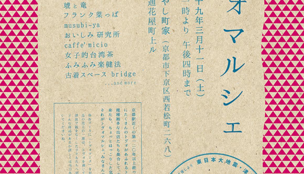 【チャリティグッズイベント販売〜京都市】2017年3月11日「トヴォマルシェ」@京都 もやし町家