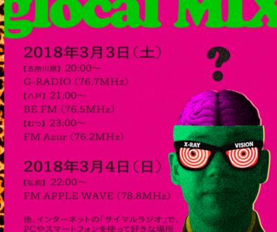 【メディア掲載】2018年3月3日・4日「musicPROGRAM glocal MIX」@FMアップルウェーブ他