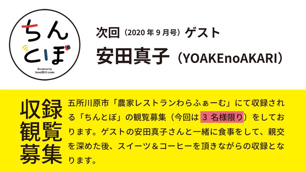 YouTube 配信番組「ちんとぼ②(ゲスト:キャンドルアーティスト 安田真子 YOAKEnoAKARI /2020年9月号)」収録観覧募集中