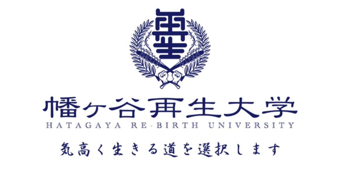 幡ヶ谷再生大学 - 人間として気高く生きる道を選択します