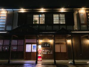 【(新)チャリティグッズお取扱い店】青森県黒石市「こみせの宿 ホテル逢春」様