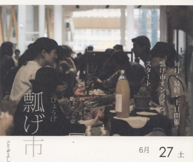 【チャリティグッズイベント販売】2020年6月27日〜28日「瓢げ市online Vol.1」