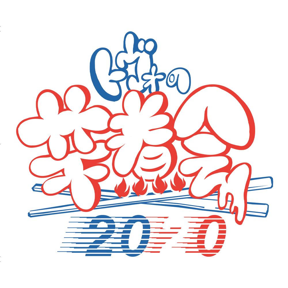 imonikai-2020-logo