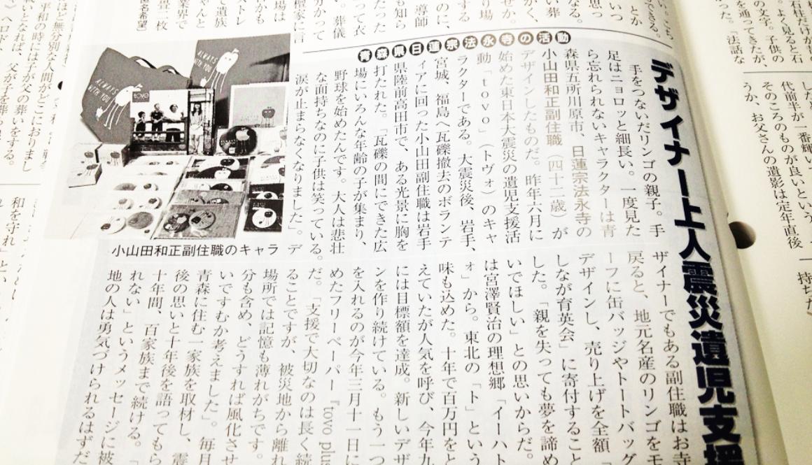 【メディア掲載】月刊寺門興隆(2012年12月号)