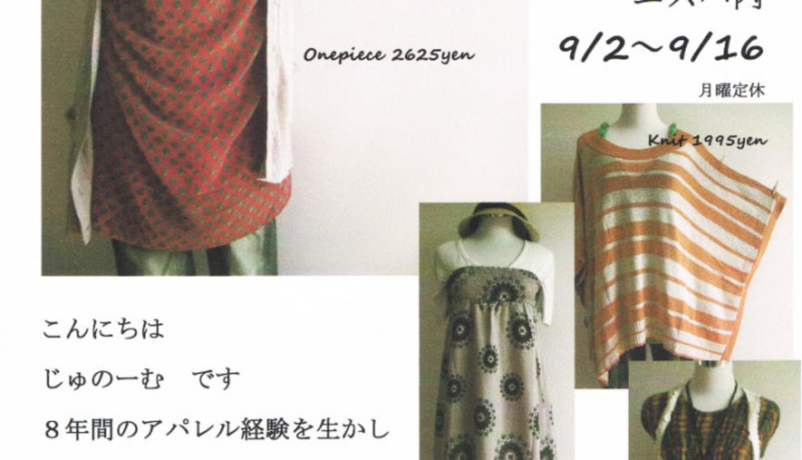 [チャリティーグッズイベント販売] 9月2日〜9月16日 滋賀県高島市 JUNOME 様