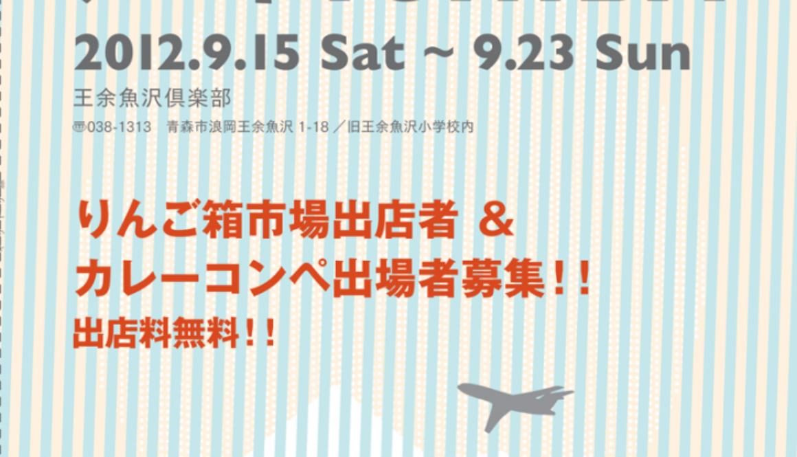 [チャリティーグッズイベント販売] 2012年9月22日・23日@青森市 王余魚沢倶楽部
