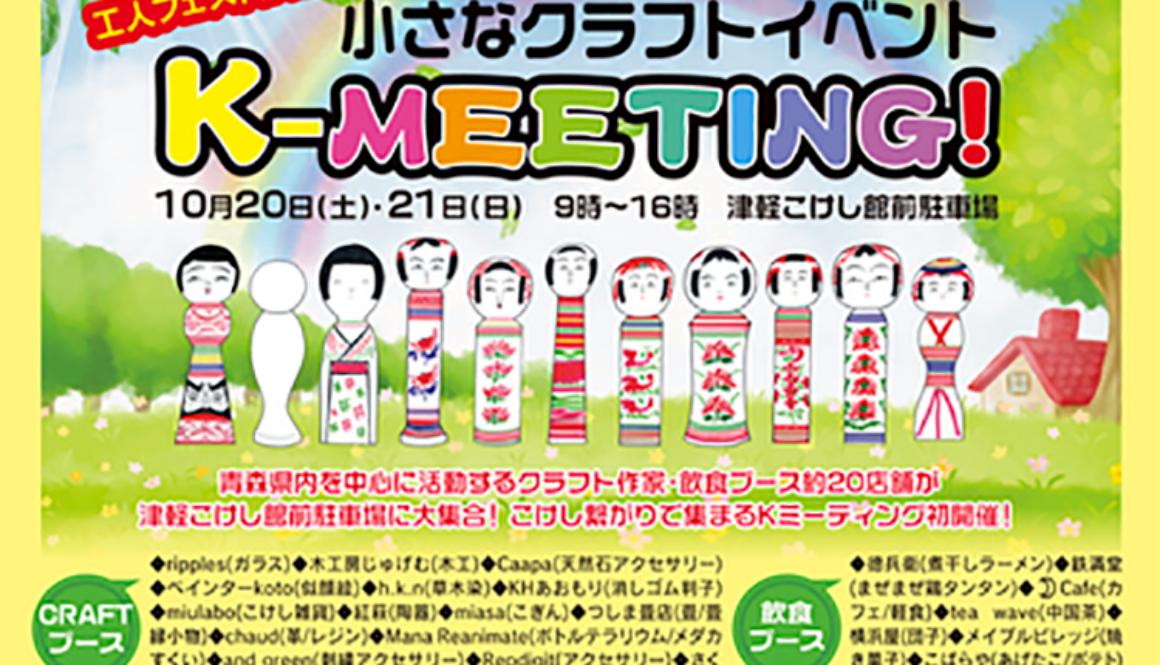 【チャリティグッズイベント販売〜黒石市】2018年10月20日〜21日「小さなクラフトイベント K-MEETING!」@津軽こけし館