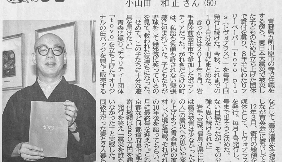 【メディア掲載】「tovo plus 100」の記事各紙(共同通信社配信)