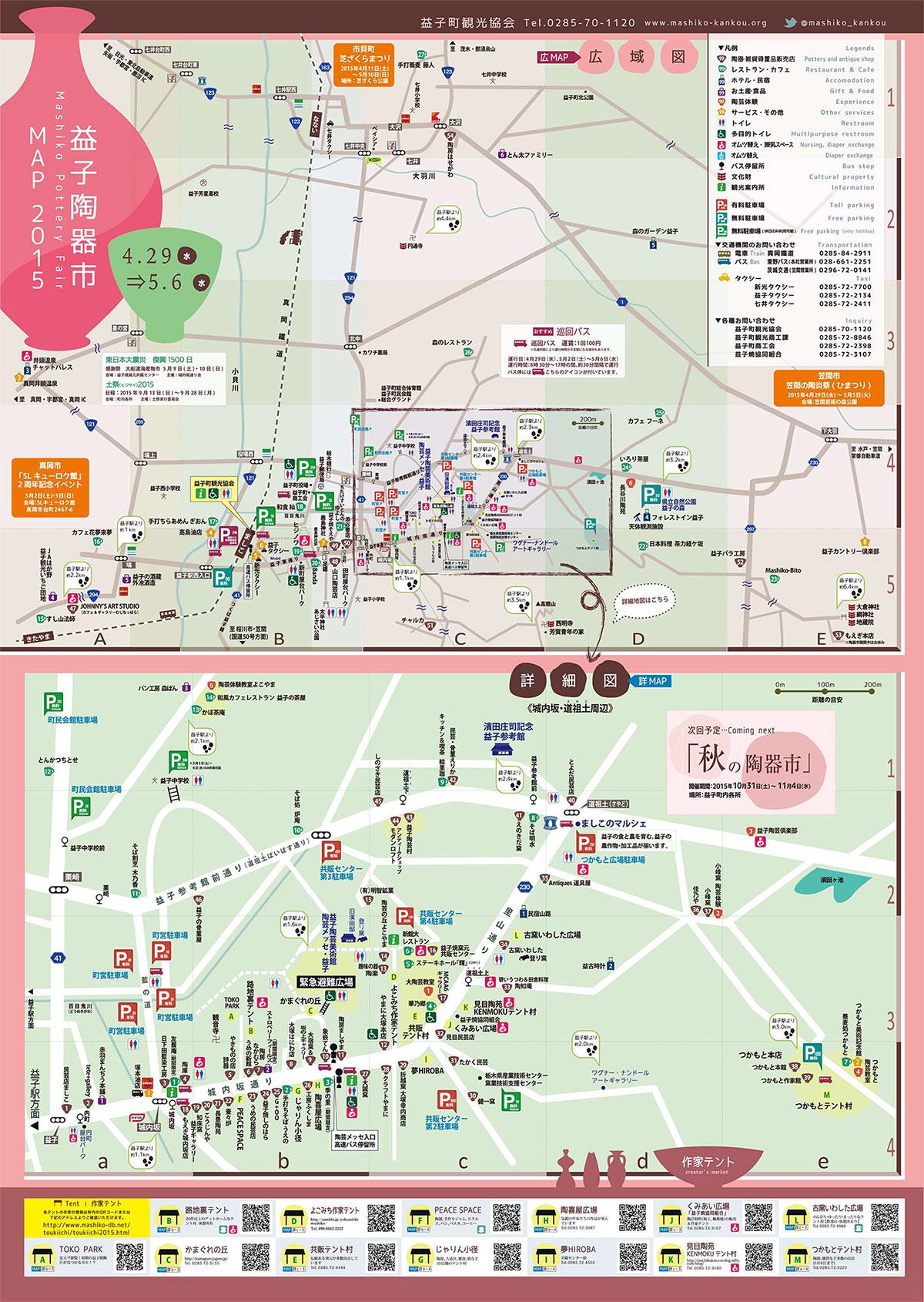 map2015_spring-1
