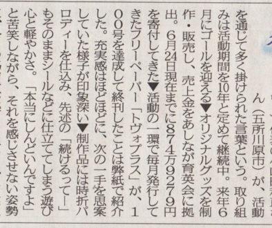 【メディア掲載】2020年7月30日 陸奥新報「冬夏言」