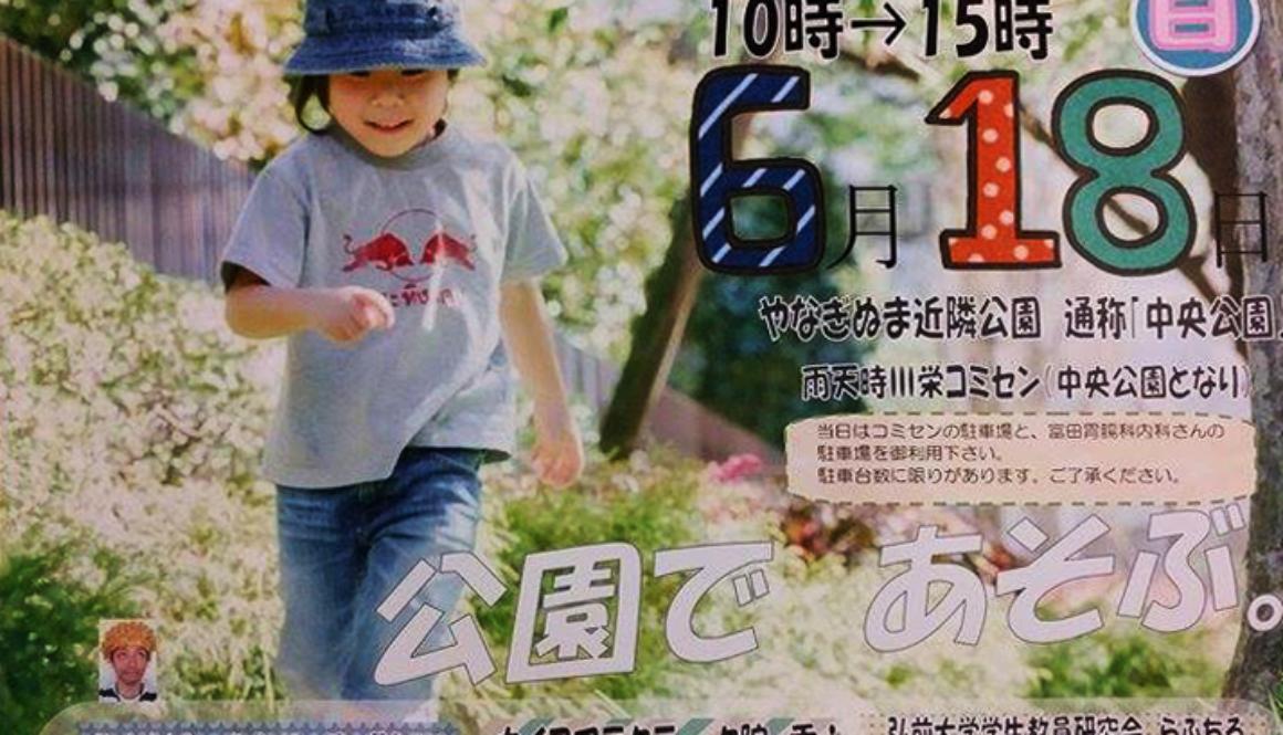 【チャリティグッズイベント販売〜五所川原市】2017年6月18日「PAPAHUG広場」@やなぎぬま近隣公園