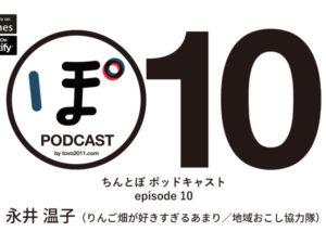 ちんとぼ podcast ちんとぽ 10 ゲスト:永井温子〜りんご畑が好きすぎるあまり/地域おこし協力隊