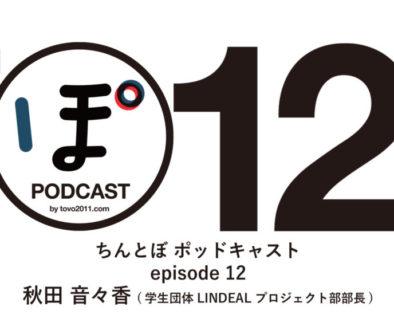 ちんとぼ podcast ちんとぽ 12 ゲスト:秋田音々香〜学生団体LINDEAL プロジェクト部部長 (2021.3.11)