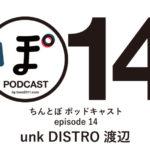 ちんとぼ podcast ちんとぽ 14 ゲスト:unk DISTRO 渡辺 (2021.5.4)
