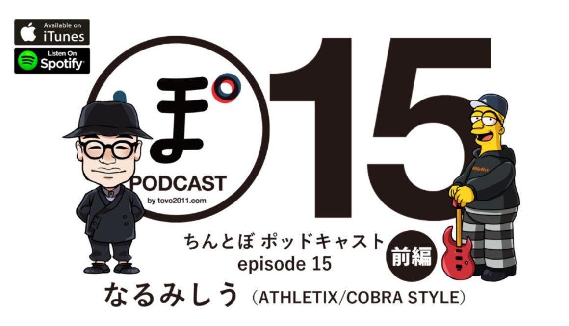 ちんとぼ podcast ちんとぽ 15 ゲスト:なるみしう (前編 – 2021.5.17)