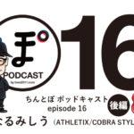 ちんとぼ podcast ちんとぽ 16 ゲスト:なるみしう (後編 – 2021.5.17)