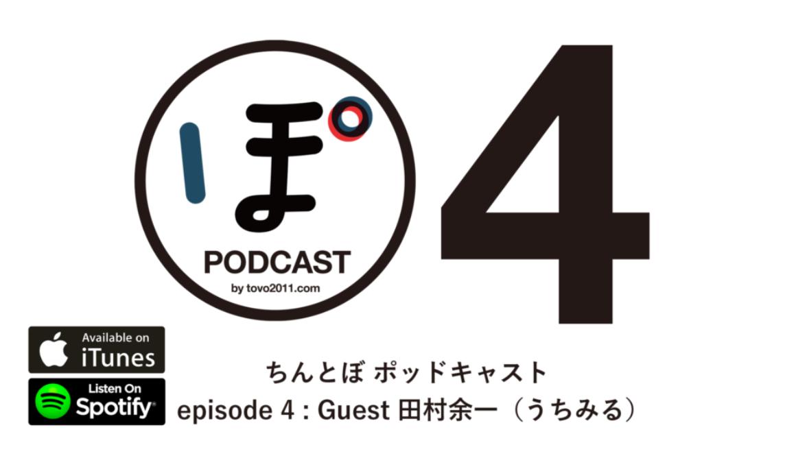 ちんとぼ podcast ちんとぽ4 公開しました。(ゲスト:田村余一〜うちみる旦那)