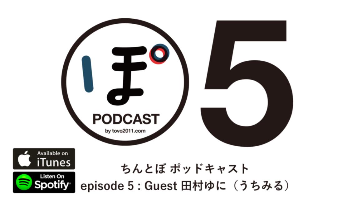 ちんとぼ podcast ちんとぽ5 公開しました。(ゲスト:田村ゆに〜うちみる嫁)