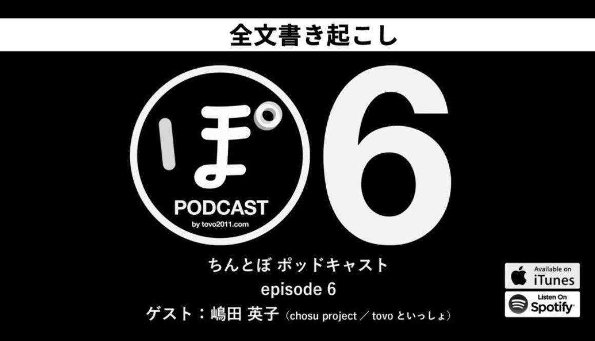 【Podcast 全文書き起こし】ちんとぽ6(ゲスト:嶋田英子〜chosu project/tovoといっしょ)