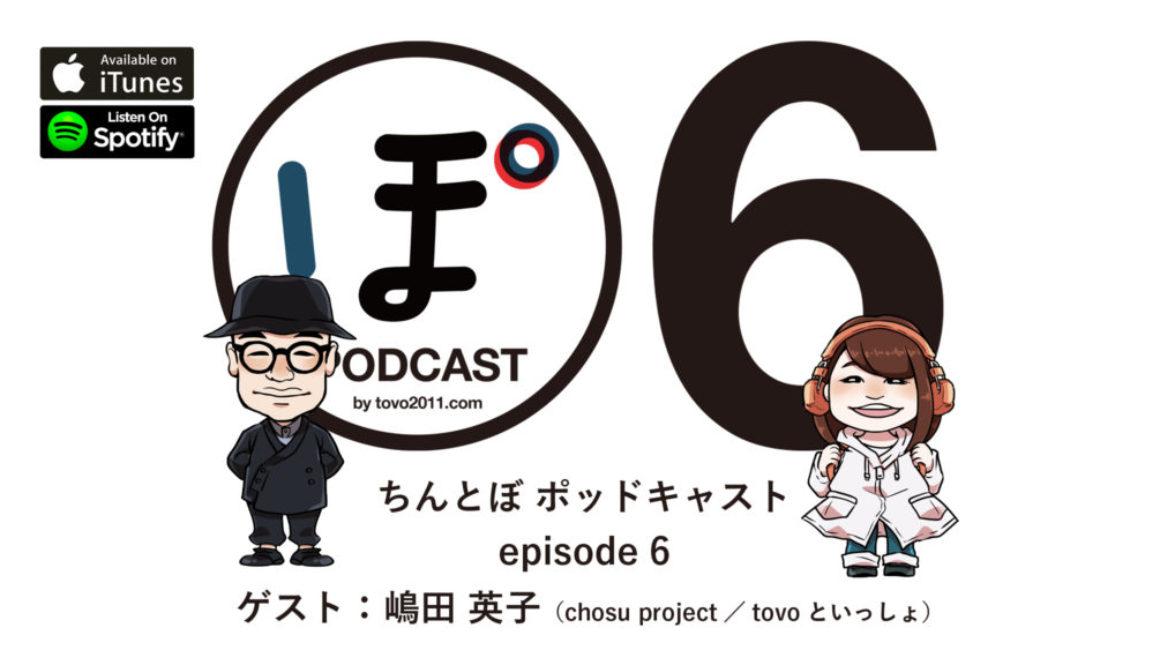 ちんとぼ podcast ちんとぽ6 公開しました。(ゲスト:嶋田英子〜chosu project/tovoといっしょ)