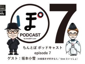 ちんとぼ podcast ちんとぽ7 公開しました。(ゲスト:坂本小雪〜お絵描きが好きな人/tovoといっしょ)