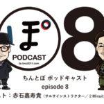 ちんとぼ podcast ちんとぽ8 公開しました。(ゲスト:赤石嘉寿貴 〜サルサインストラクター/2 Minuits SALSA)