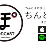 ちんとぼ podcast「ちんとぽ 01」