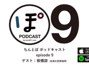 ちんとぼ podcast ちんとぽ9 公開しました。(ゲスト:板橋諒/自遊木民族珈琲)