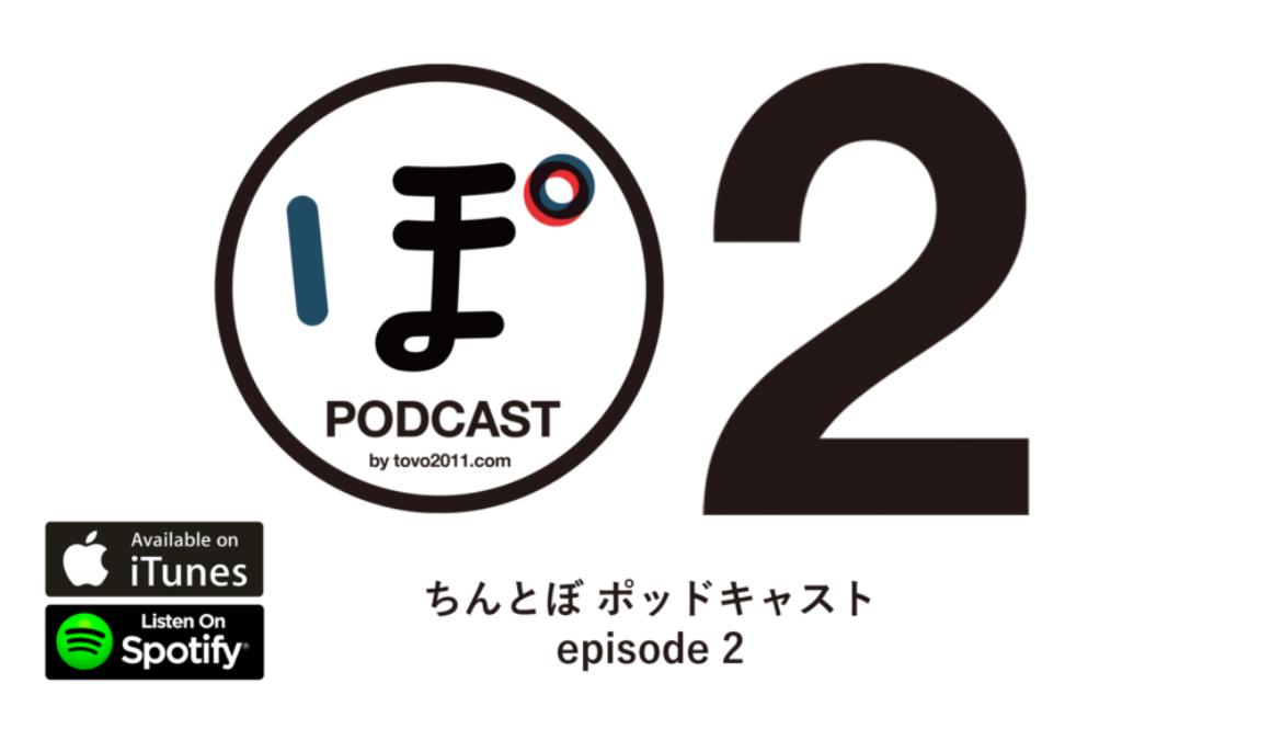 ちんとぼ podcast ちんとぽ2 公開しました。