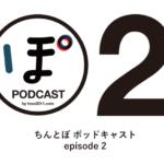 ちんとぼ podcast ちんとぽ 公開しました。
