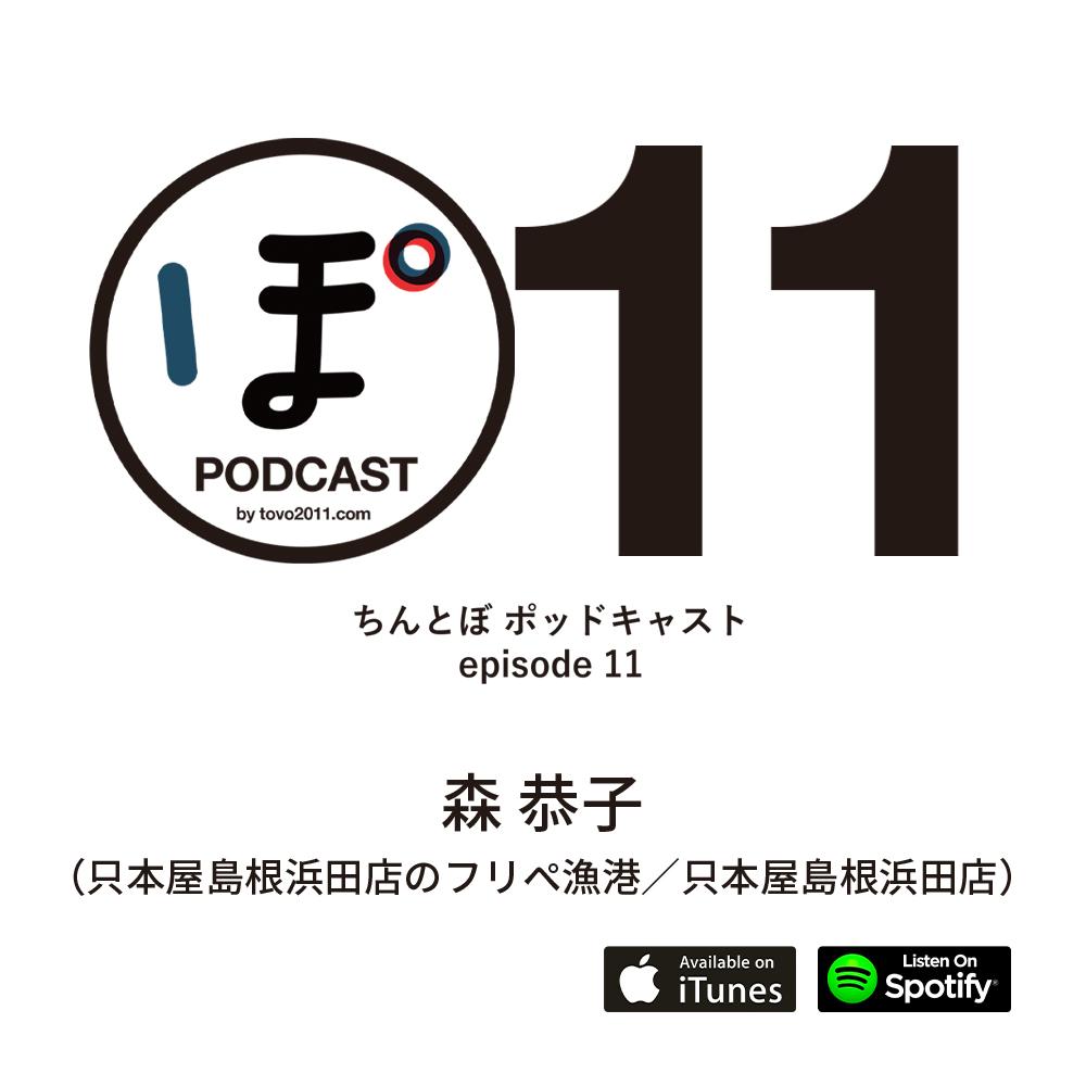 podcast-episode-11
