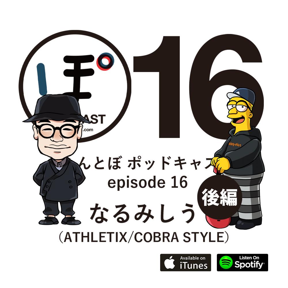 podcast-episode-16