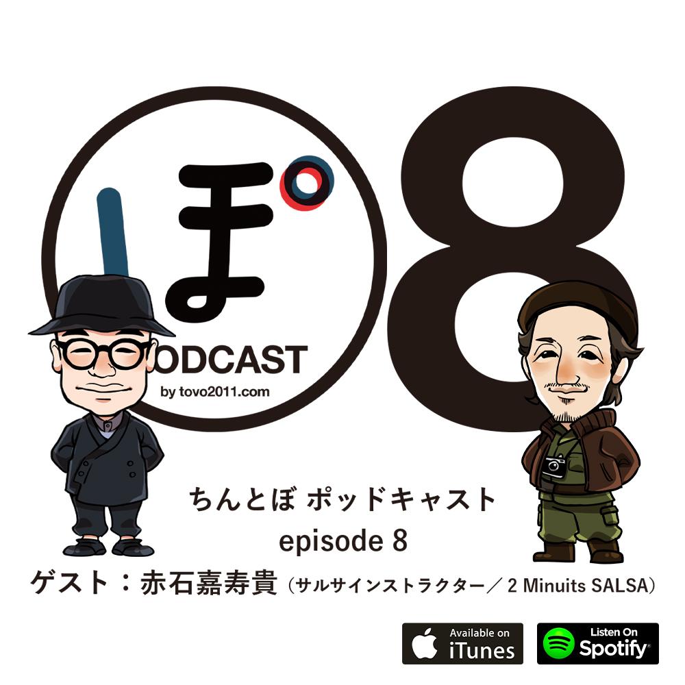 podcast-episode-8