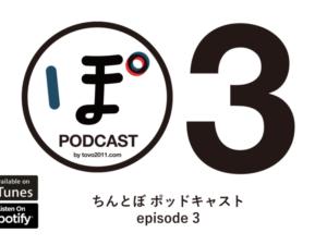 ちんとぼ podcast ちんとぽ3 公開しました。