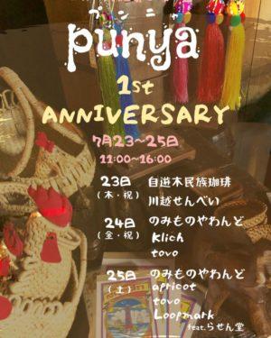 【チャリティグッズイベント販売〜青森市】2020年7月24日〜25日「punya 1st anniversary」@青森市punya