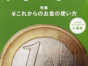 【メディア掲載】ソーシャル&エコ・マガジン「ソトコト」8月号 No.158