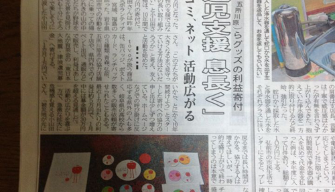 【メディア掲載】東奥日報 2012.1.21 朝刊