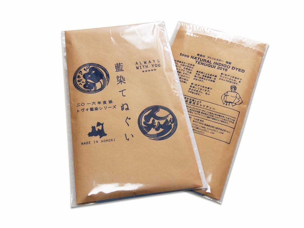 tenugui-package