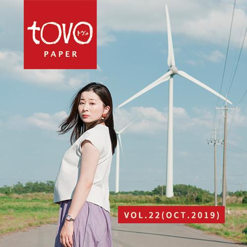 tile tovo paper 22 1