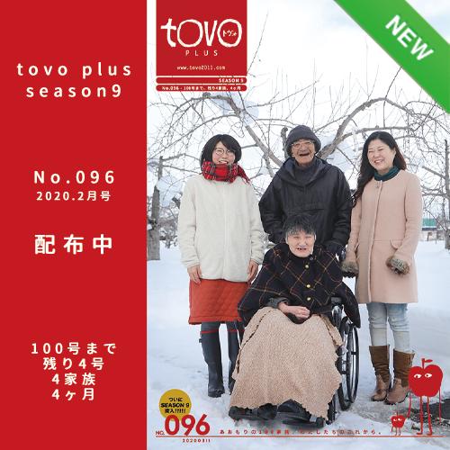 tile-tovoplus-096