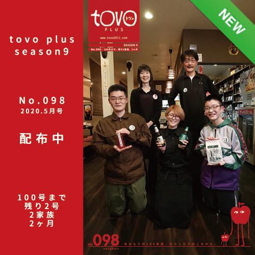 tile-tovoplus-098