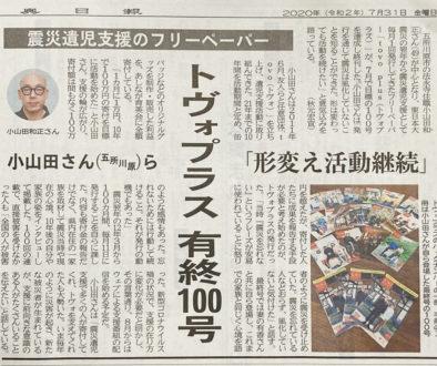 【メディア掲載】2020年7月31日 東奥日報夕刊