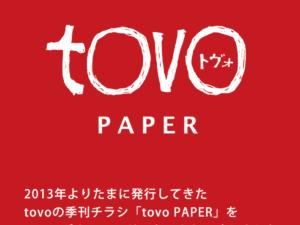 「tovo PAPER」ダウンロード