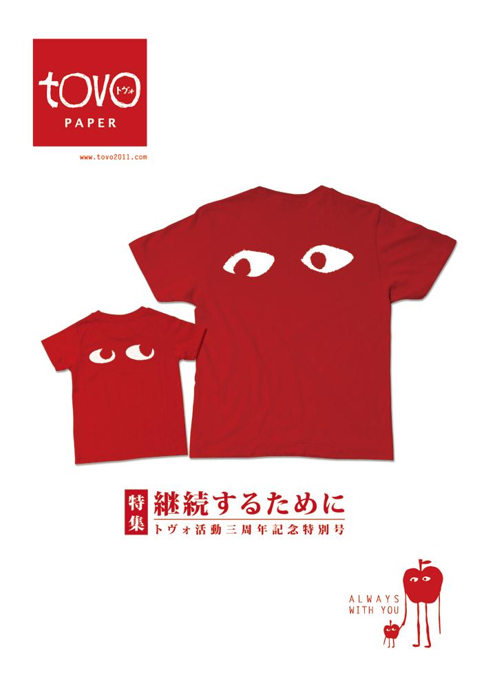 tovo-paper-vol5