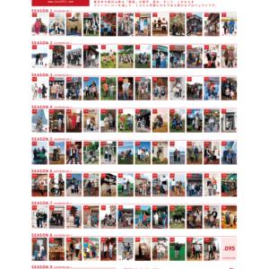 フリーペーパー「tovo plus」100号をまとめた冊子製作中です。