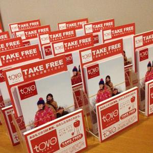 「tovo plus〜あおもりの100家族、わたしたちのこれから」創刊号No.000