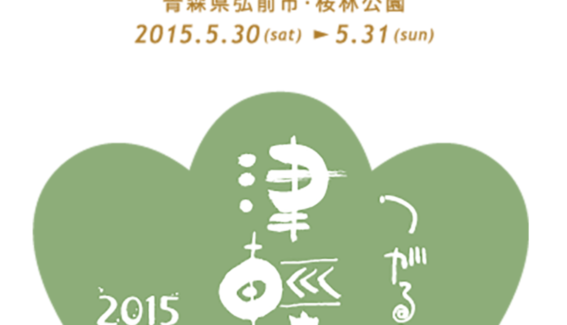 tsugarumori2015