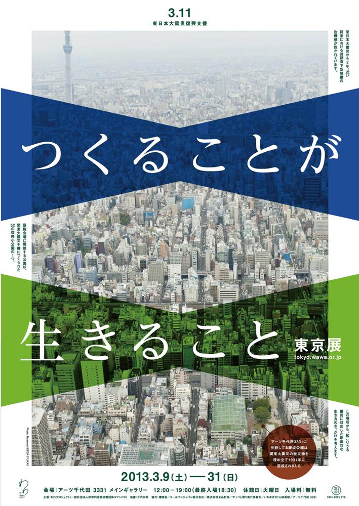 tsukuru-01